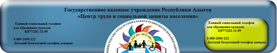 """ГКУ РА """"Центр труда и социальной защиты населения"""""""
